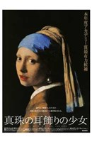 Girl with a Pearl Earring, c.1665 Framed Print