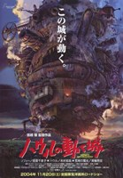 Howl's Moving Castle - House Fine Art Print
