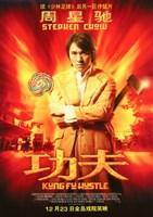 Kung Fu Hustle Lollipop Axe Wall Poster