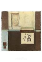 Chinese Scroll In Blue II Fine Art Print