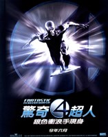 Fantastic Four: Rise of the Silver Surfer - Purple Chinese Fine Art Print