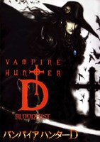 Vampire Hunter D (Japanese) Wall Poster