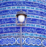 Afghanistan, Heart, Street lamp, Friday Mosque Fine Art Print