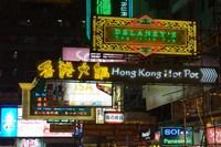 Tsim Sha Tsui district, Kowloon, Hong Kong, China. Fine Art Print
