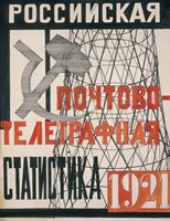 Cover Design For Russian Postal-Telegraph Statistics, 1921 Fine Art Print