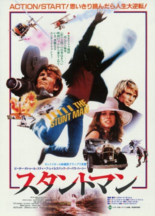 Framed Stunt Man Japanese Print