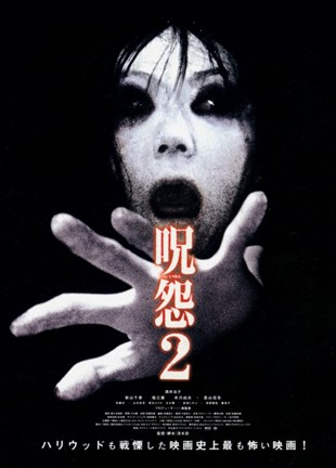 Framed Ju-on: the Grudge 2 Print