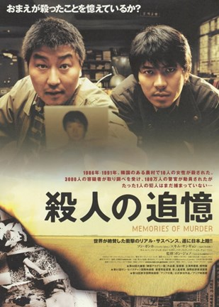 Framed Memories of Murder Print