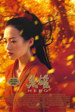 Hero Zhang Ziyi Moon Wall Poster By Unknown At Fulcrumgallery Com