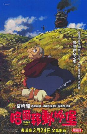 Framed Howl's Moving Castle Sofi Print