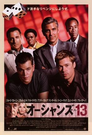 Framed Ocean's Thirteen (Japanese Style) Print