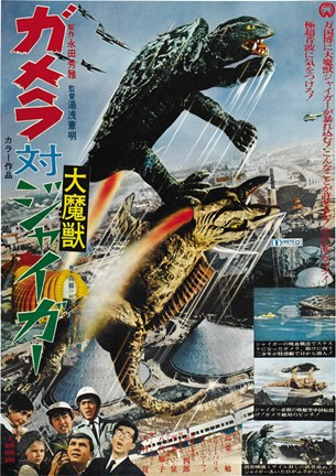 Framed Gamera vs. Giger Print
