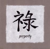 Prosperity  Fine Art Print