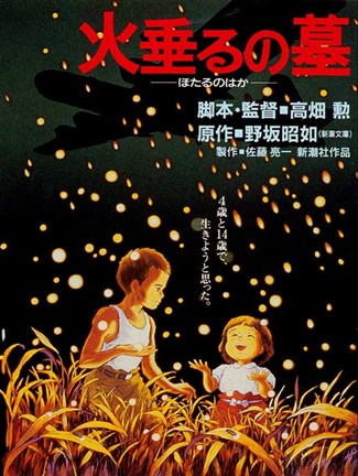 Framed Grave of the Fireflies (Tombstone for Fireflies) Print