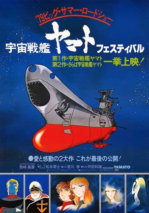 Framed Star Blazers (Japanese) Print