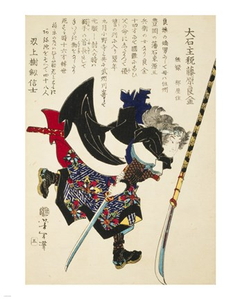 Framed Samurai Running with Sword Print