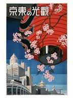 Come to Tokyo, travel poster, 1930s  Fine Art Print