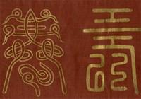Japanese Symbols I Framed Print