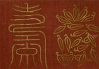 Japanese Symbols IV Framed Print