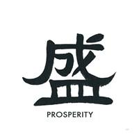 Prosperity Word Framed Print