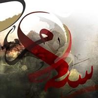 Salaam VI Fine Art Print