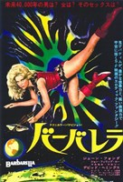 Barbarella (chinese) Wall Poster