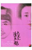 """The Twilight Samurai - 11"""" x 17"""""""