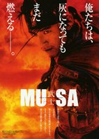 "Musa - Warrior Princess Film - 11"" x 17"""