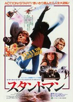 "Stunt Man Japanese - 11"" x 17"""
