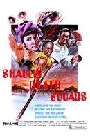 "The Shaolin Death Squad - 11"" x 17"" - $15.49"
