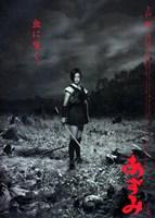 "Azumi Movie Japanese - 11"" x 17"""