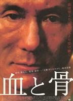 "Blood and Bones Takeshi Kitano - 11"" x 17"""