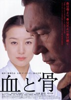 "Blood and Bones Movie Japanese - 11"" x 17"""