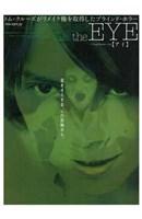 "The Eye - green - 11"" x 17"", FulcrumGallery.com brand"