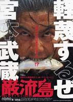 """Ganryujima - 11"""" x 17"""""""