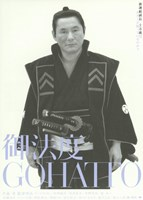 "Gohatto - man standing - 11"" x 17"""
