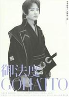 "Gohatto - black robe - 11"" x 17"""