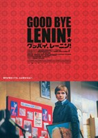 "Good Bye  Lenin! Japanese - 11"" x 17"" - $15.49"
