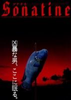 """Sonatine Movie - 11"""" x 17"""""""