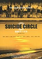 "Suicide Circle - 11"" x 17"""