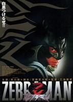 "Zebraman - 11"" x 17"", FulcrumGallery.com brand"