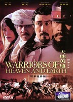 """Warriors of Heaven and Earth Characters - 11"""" x 17"""""""