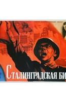 Stalingrad Wall Poster