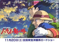 """Howl's Moving Castle Howl and Sofi - 17"""" x 11"""""""