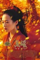 Hero Zhang Ziyi Moon Wall Poster