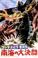 Godzilla Vs Mothra Fine Art Print