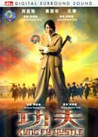 Kung Fu Hustle DVD Wall Poster