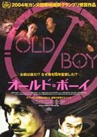 """Oldboy - Hammer - 11"""" x 17"""""""