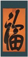 "Happiness (serigraph) by Angela Ferrante - 28"" x 55"", FulcrumGallery.com brand"