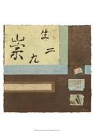 """Chinese Scroll In Blue III by Jillian Jeffrey - 13"""" x 19"""""""